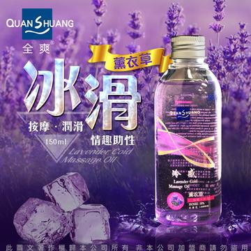 Quan Shuang 性愛生活 按摩潤滑油 150ml 冰感 薰衣草