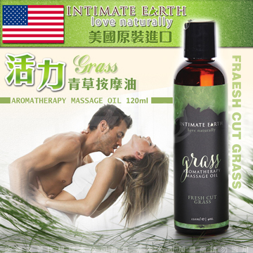美國Intimate Earth-Grass 天然青草 活力按摩油 120ml