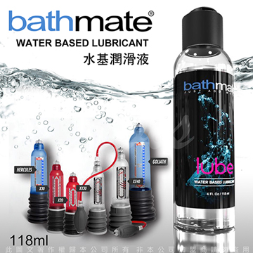 英國BathMate WATER BASED LUBRICANT 水基潤滑液 118ml BM-LU-118